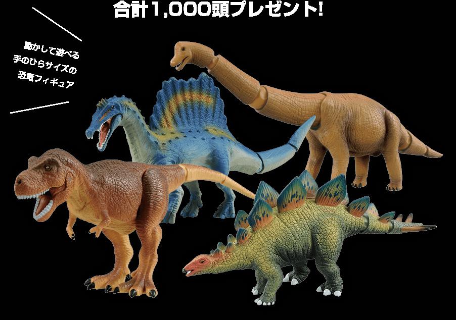 動かして遊べる手のひらサイズの恐竜フィギュア