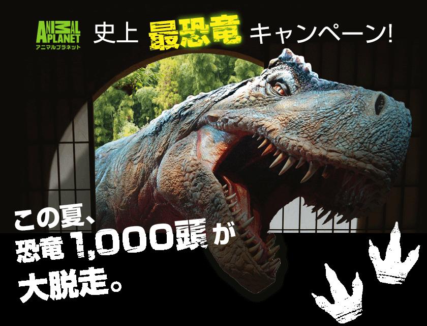 アニマルプラネット史上最恐竜キャンペーン!