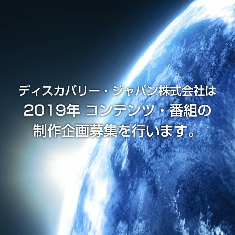 ディスカバリー・ジャパン株式会社は2019年 コンテンツ・番組の制作企画募集を行います