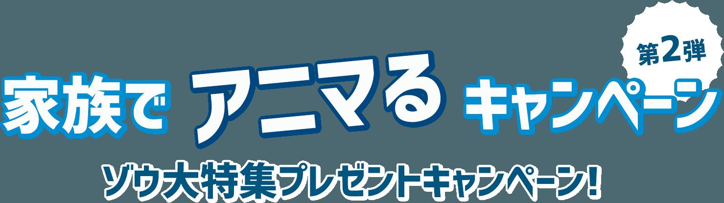家族でアニマるキャンペーン 第2弾 ゾウ大特集プレゼントキャンペーン!