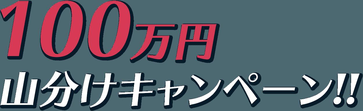 8・9・10月はクルマ祭り! 100万円山分けキャンペーン!