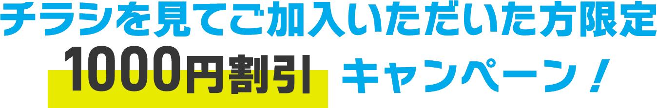 チラシを見てご加入いただいた方限定 1000円割引キャンペーン