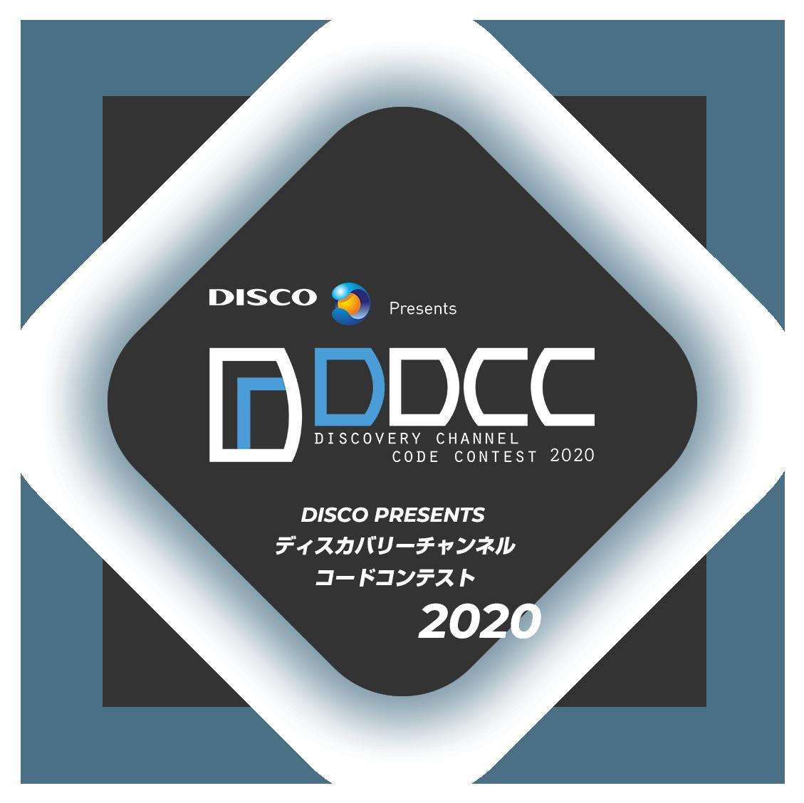 ディスカバリーチャンネル コードコンテスト2020 DDCC2020