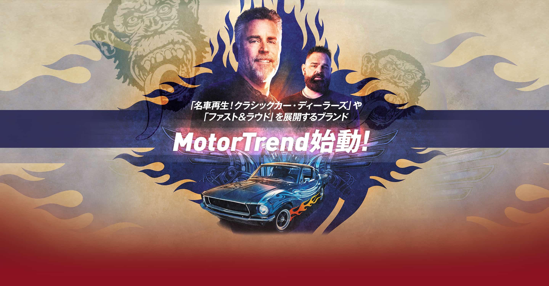 MotorTrend始動!