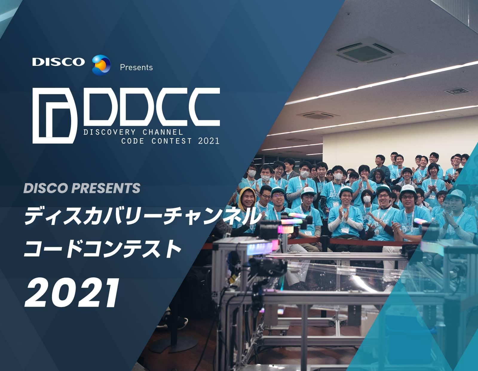 ディスカバリーチャンネル コードコンテスト2021 DDCC2021